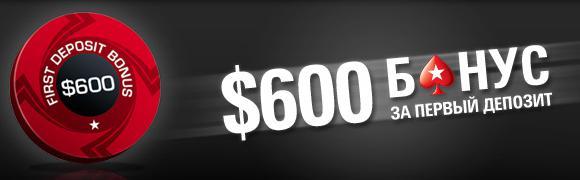 600$ за депозит