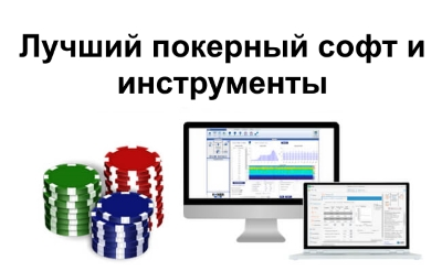 Покер софт