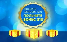 Бонус 10$