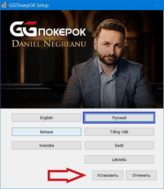 Установить GG PokerOK на компьютер.