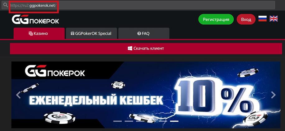 Зеркало сайта покерного рума GGPokerOK.