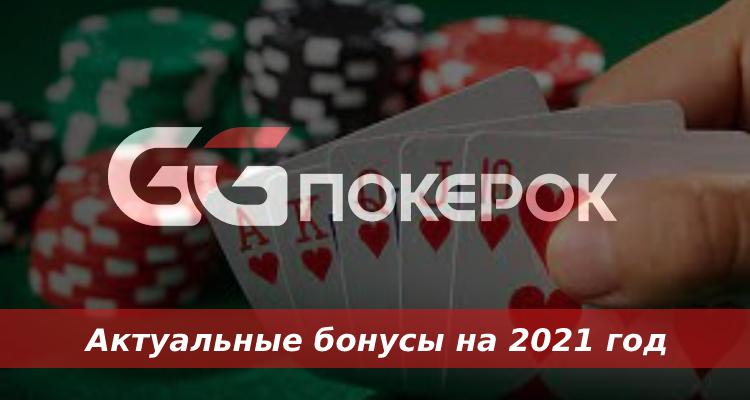 бонусы 2021 для покерок